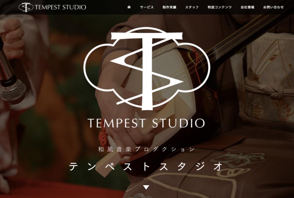 テンペストスタジオの事例