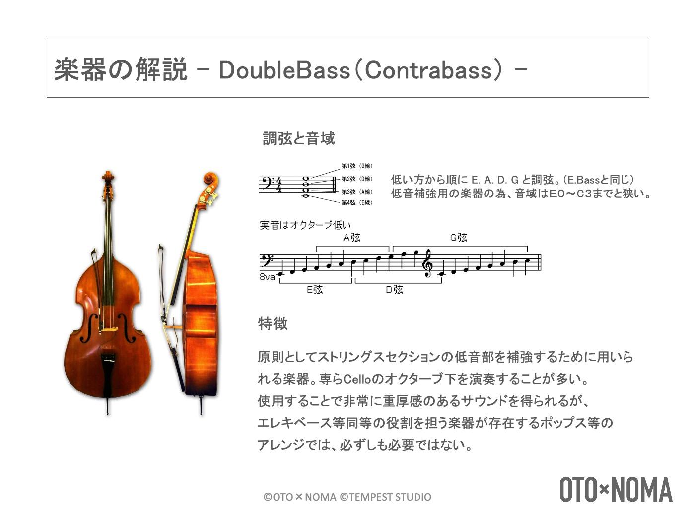 コントラバスの音域と特徴