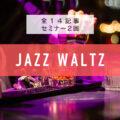 プロの作曲データで学ぶ、ジャズ・ワルツの作り方!